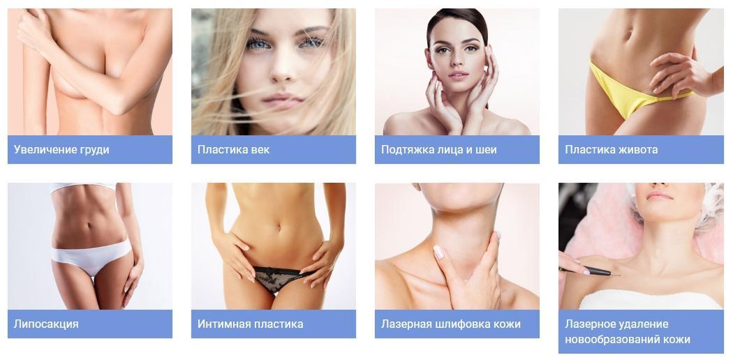Пластическая хирургия в Киеве 11 - изображение, фото.